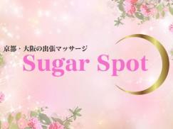 [画像]Sugar Spot(シュガースポット)京都店(出張)