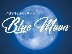 [画像]Blue Moon(ブルームーン)(出張)