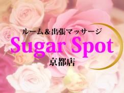 [画像]Sugar Spot(シュガースポット)