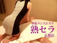 [画像]熟セラ 京都店(出張)